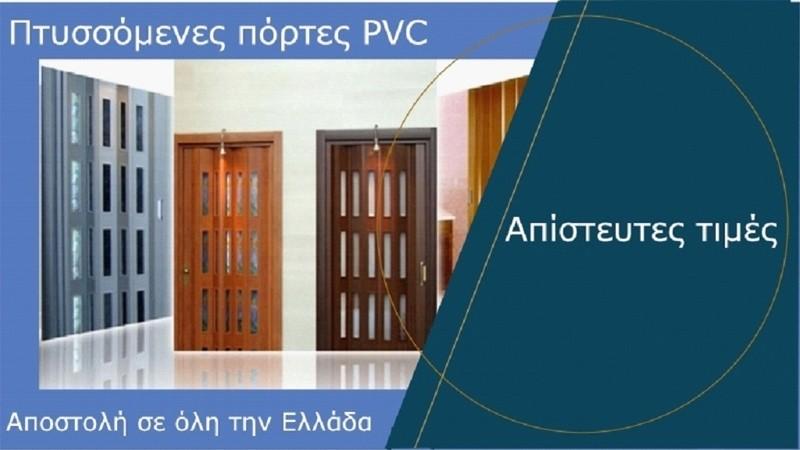 πτυσσόμενες πλαστικές πόρτες