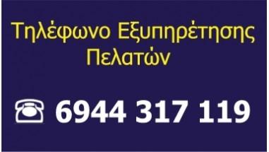 Εξυπηρέτηση πελατών - Επικοινωνήστε μαζί μας